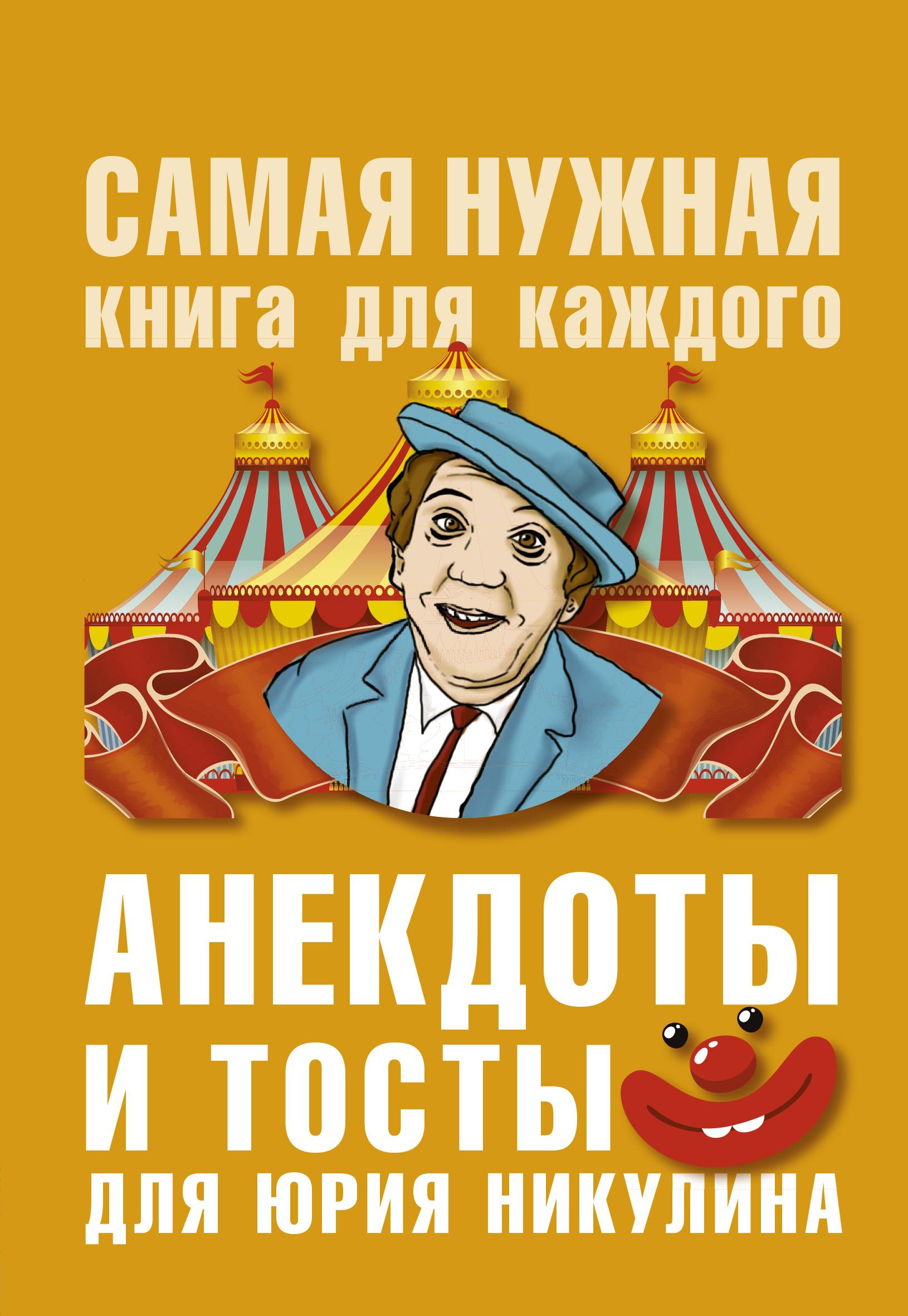 Купить книгу Анекдоты и тосты для Ю. Никулина, автора Юлии Бекичевой