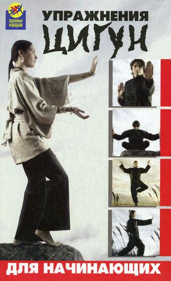 Книга Упражнения цигун для начинающих