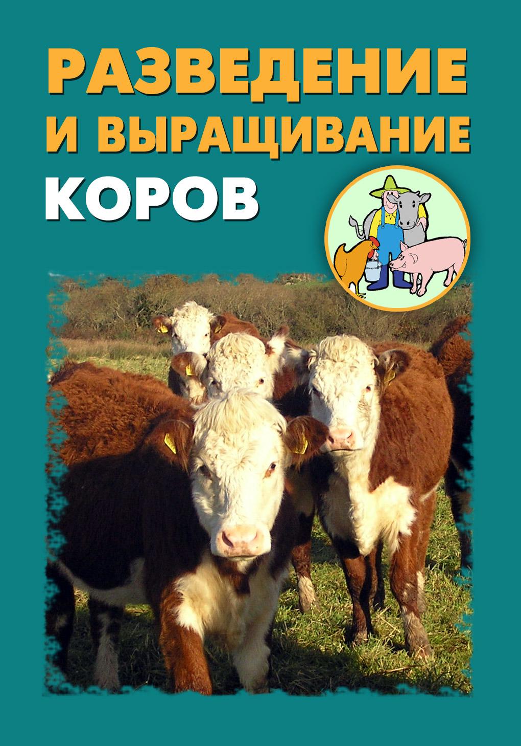 Книга Разведение и выращивание коров
