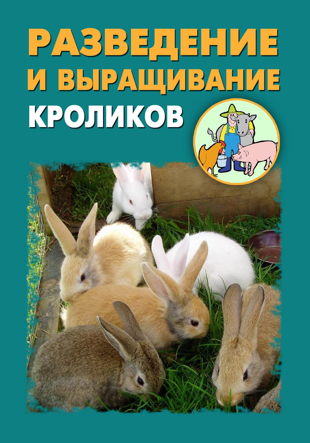Книга Разведение и выращивание кроликов