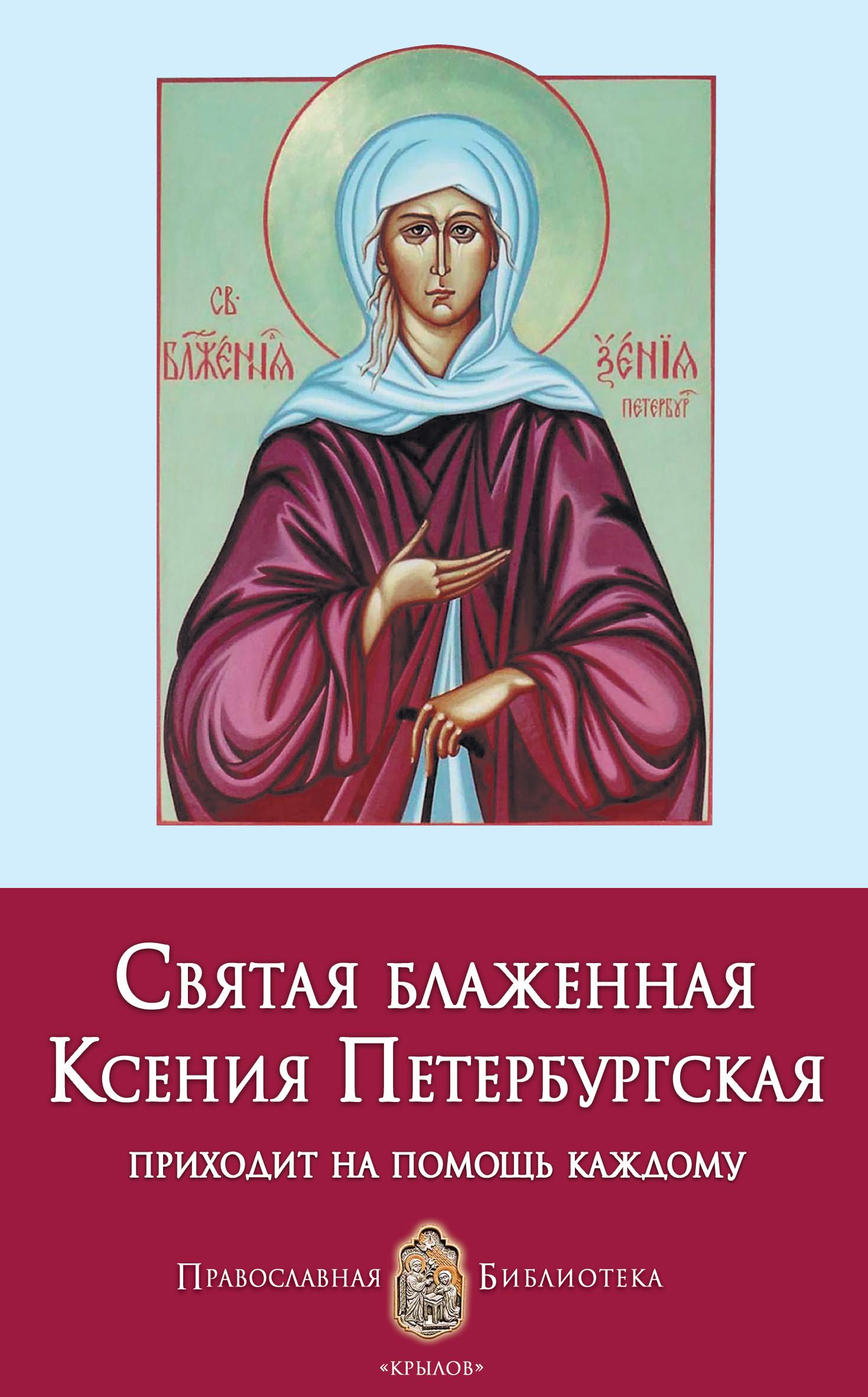 Книга Святая блаженная Ксения Петербургская