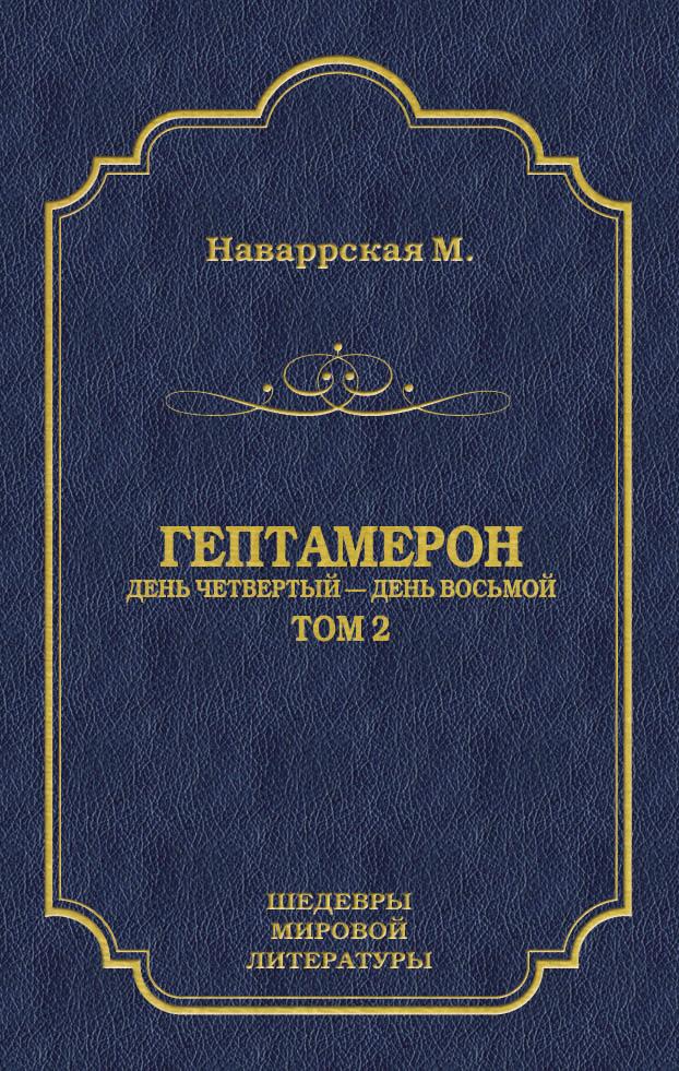 Купить книгу Гептамерон. Том 2. День четвертый – День восьмой, автора Маргариты Наваррской
