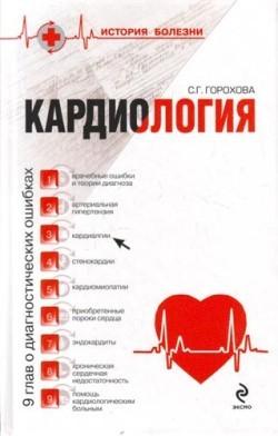 Книга Кардиология: 9 глав о диагностических ошибках