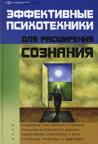 Книга Эффективные психотехники для расширения сознания