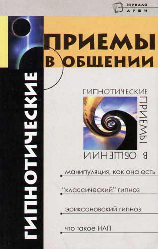 Книга Гипнотические приемы в общении