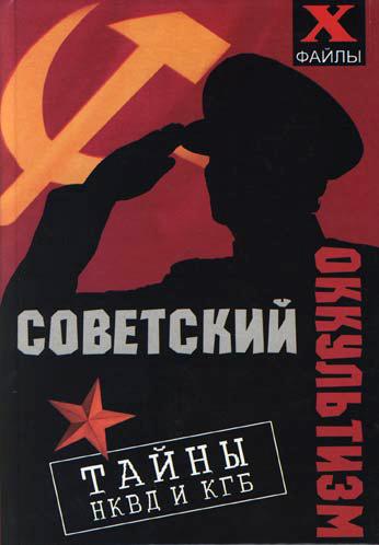 Книга Советский оккультизм. Тайны НКВД и КГБ