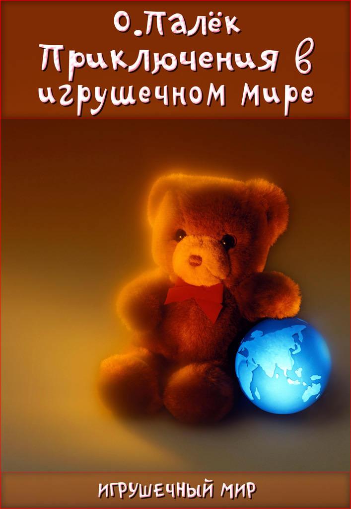 Книга Приключения в игрушечном мире
