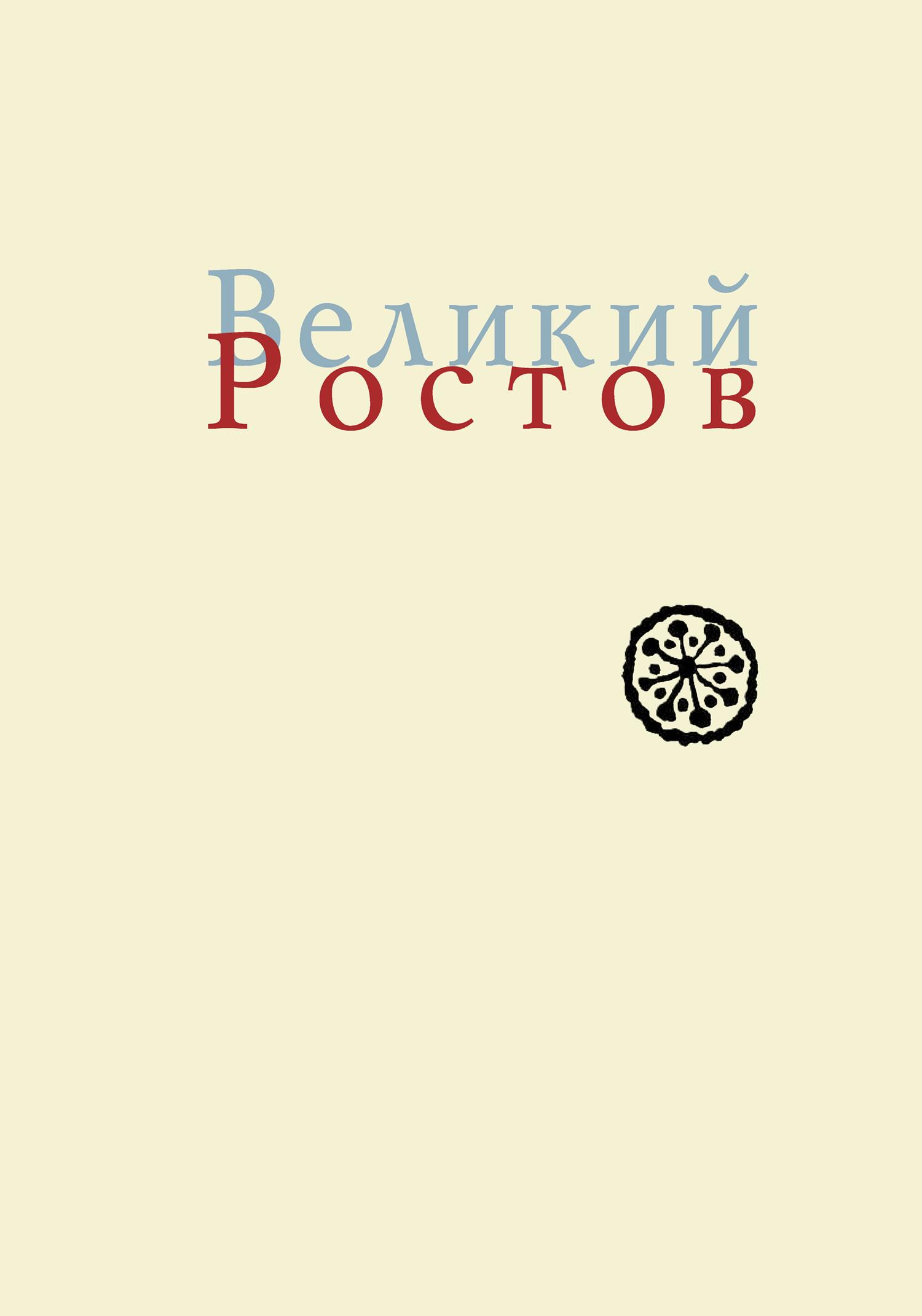 Книга Великий Ростов. XVII век: место Утопии