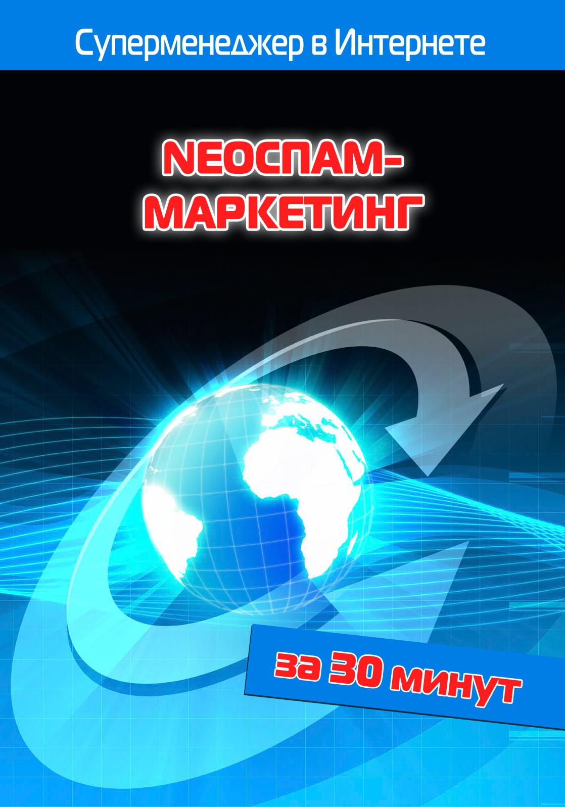 Книга NEOСПАМ-маркетинг