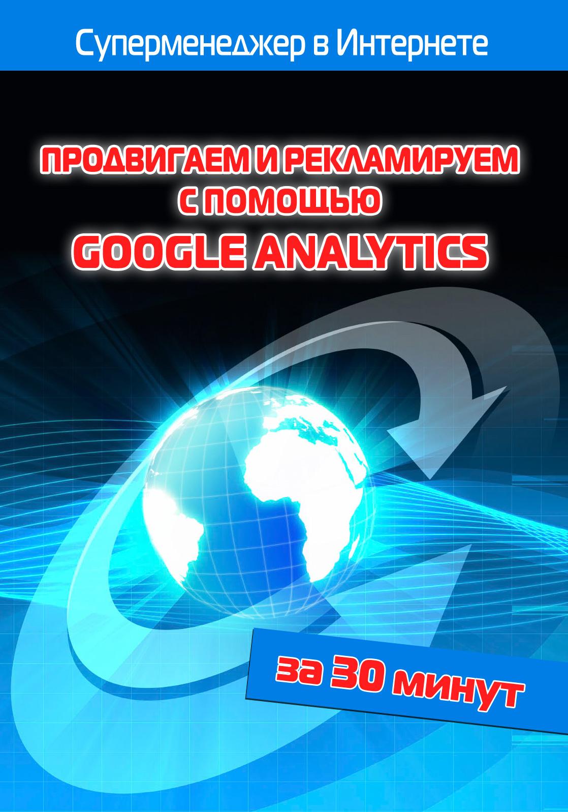 Книга Продвигаем и рекламируем с помощью Google Analytics