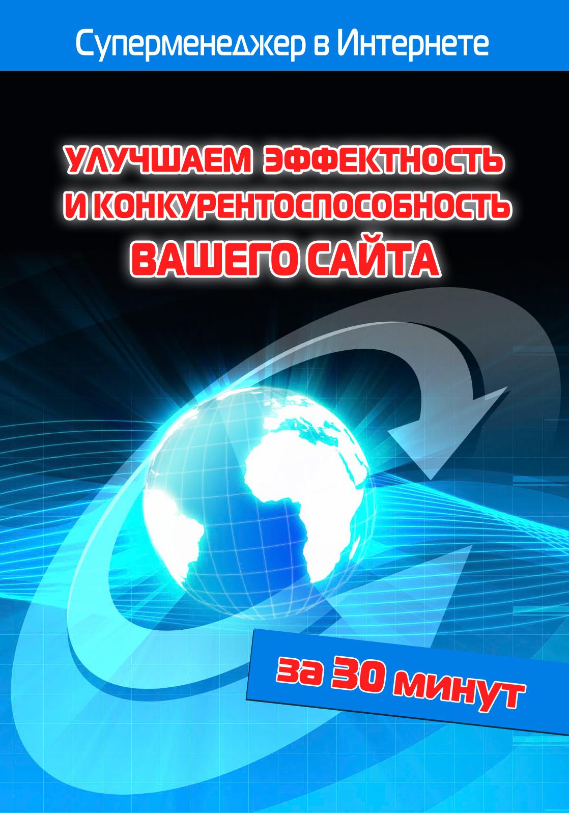Книга Улучшаем эффектность и конкурентоспособность вашего сайта