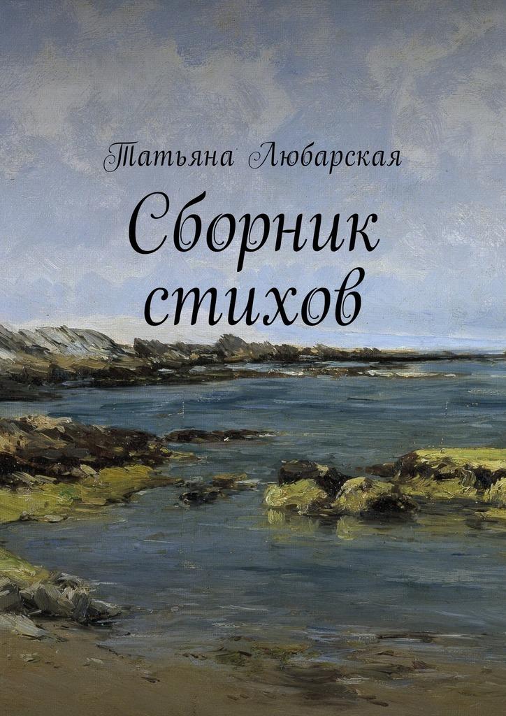 Татьяна Любарская - Сборник стихов