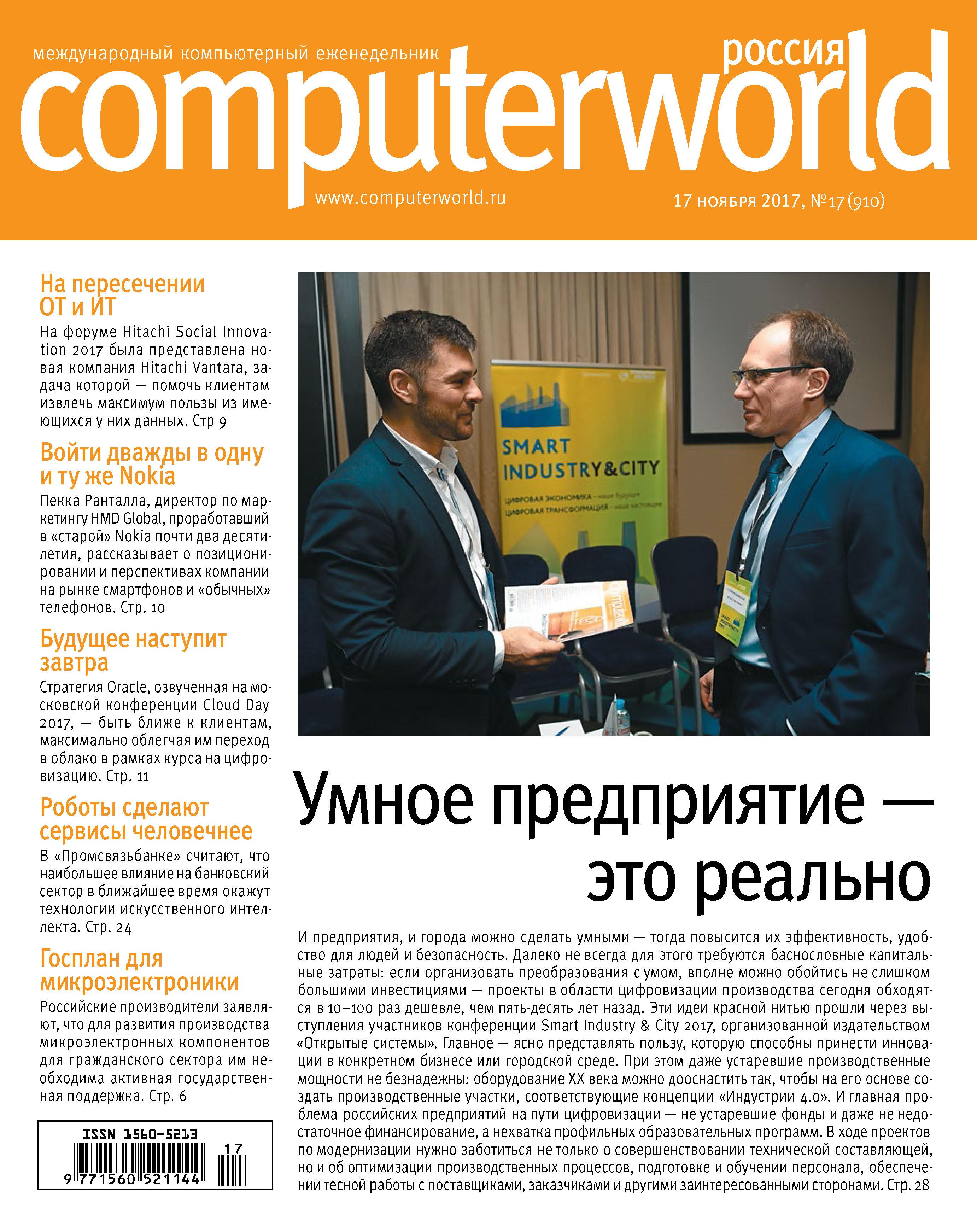 Купить книгу Журнал Computerworld Россия №17/2017, автора Открытые системы