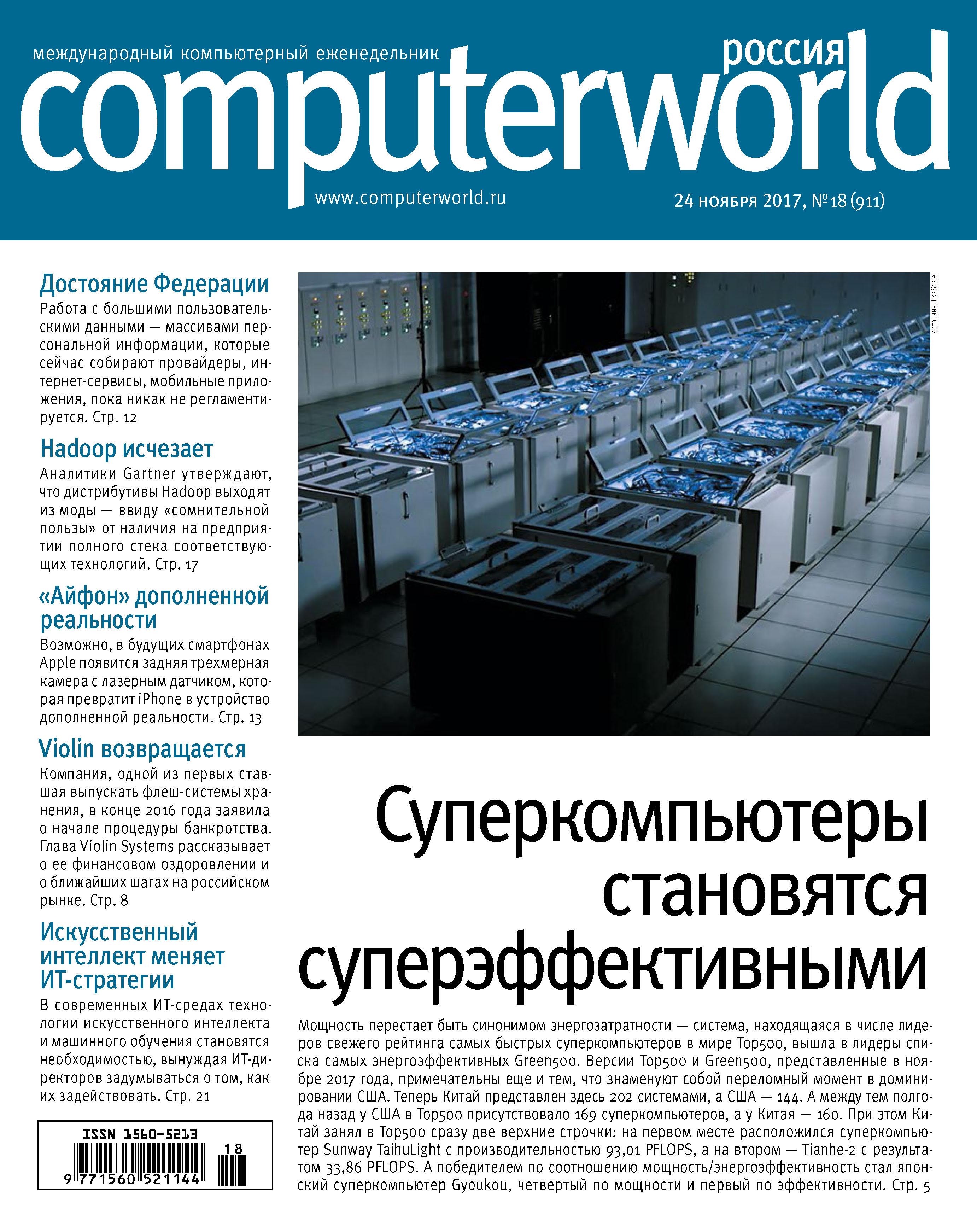 Купить книгу Журнал Computerworld Россия №18/2017, автора Открытые системы