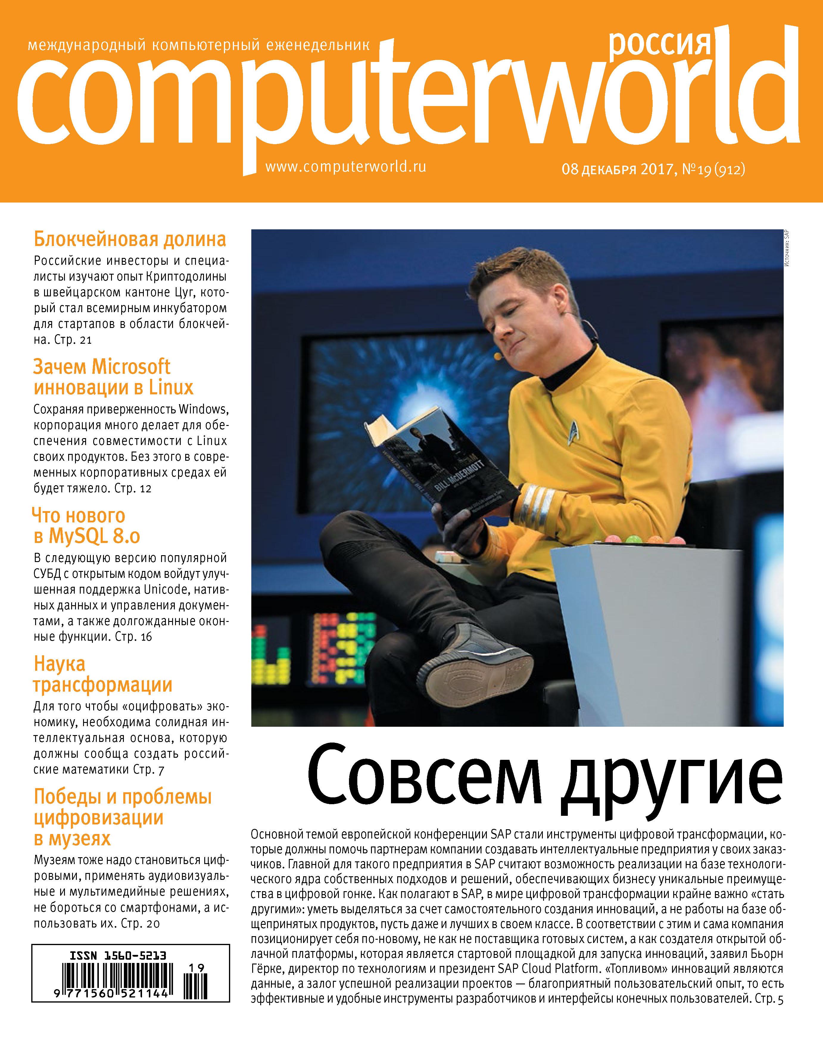 Купить книгу Журнал Computerworld Россия №19/2017, автора Открытые системы
