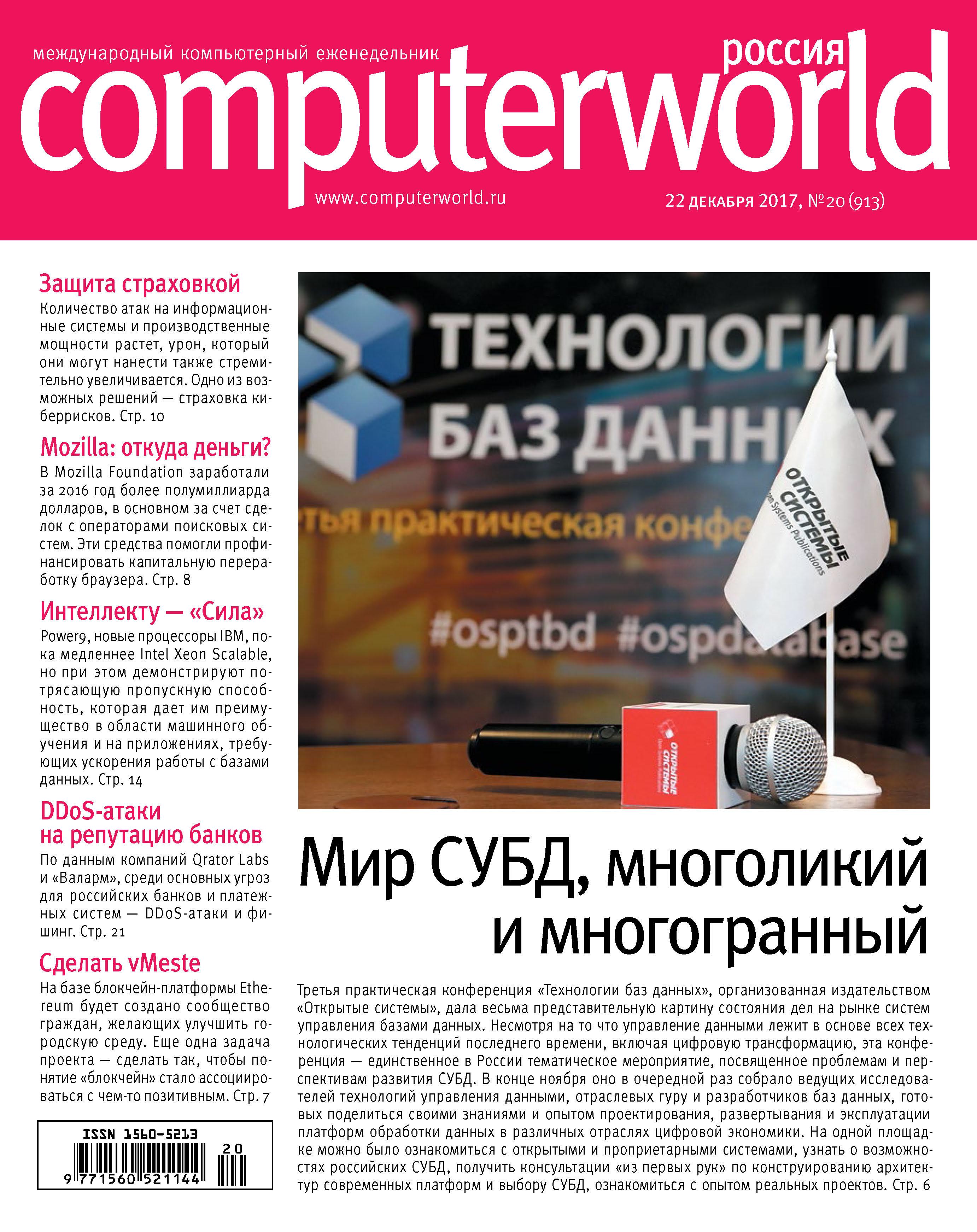 Купить книгу Журнал Computerworld Россия №20/2017, автора Открытые системы