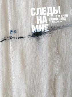 Евгений Гришковец - Следы на мне (сборник)