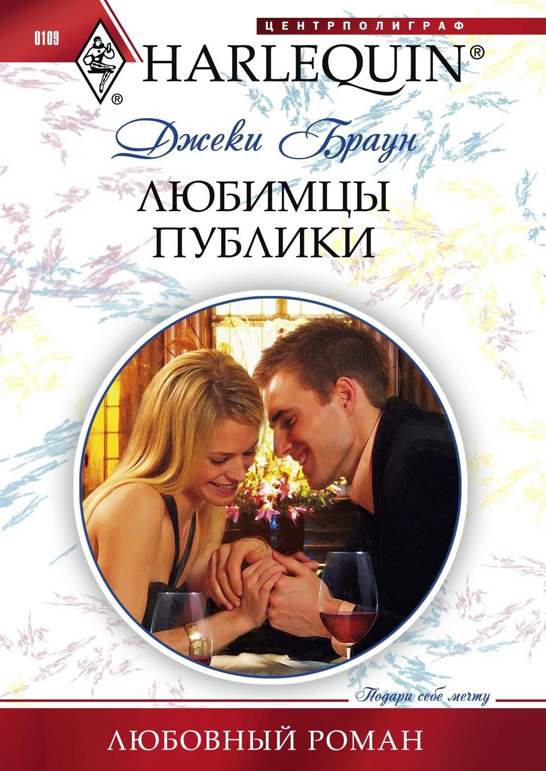 Книга Любимцы публики