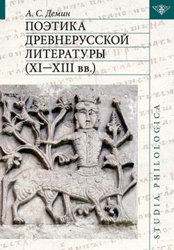 Купить книгу Поэтика древнерусской литературы XI–XIII вв., автора Анатолия Сергеевича Демина
