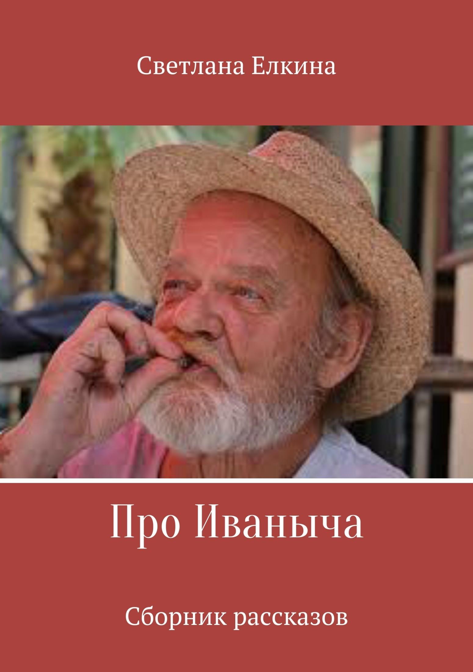 Про Иваныча. Сборник рассказов
