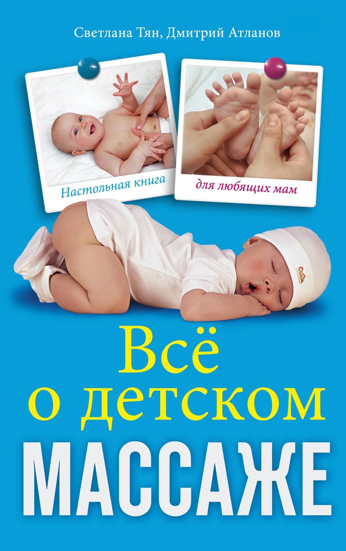 Книга Все о детском массаже