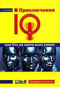 Книга Приключения IQ, или Кто на свете всех умнее