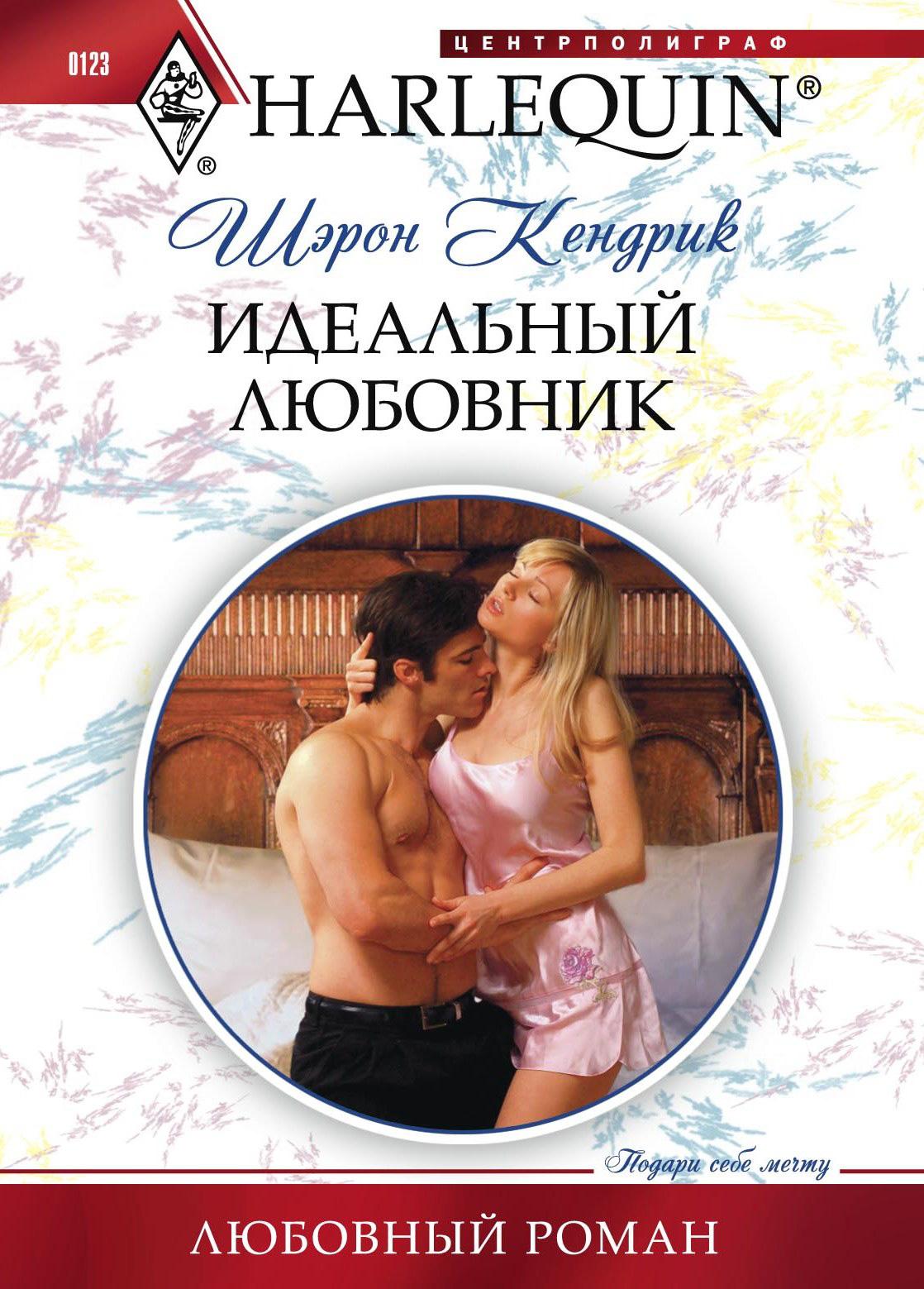 Книга Идеальный любовник