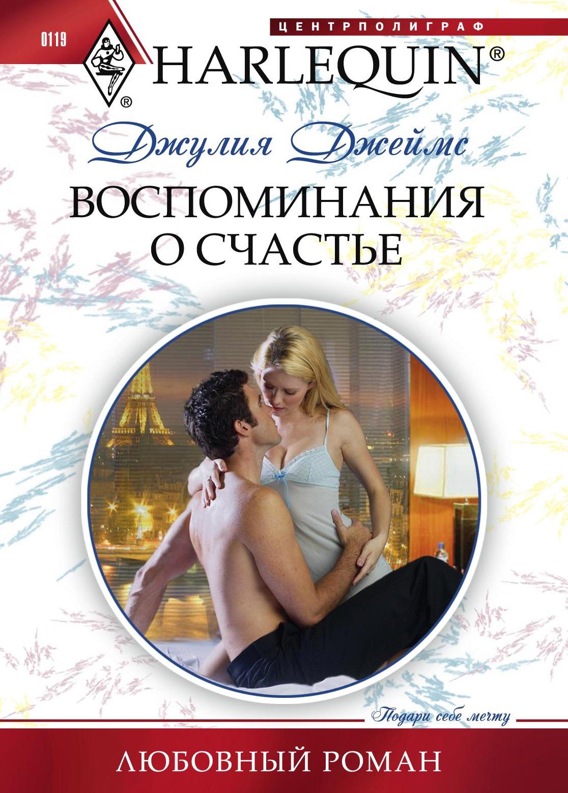Книга Воспоминания о счастье
