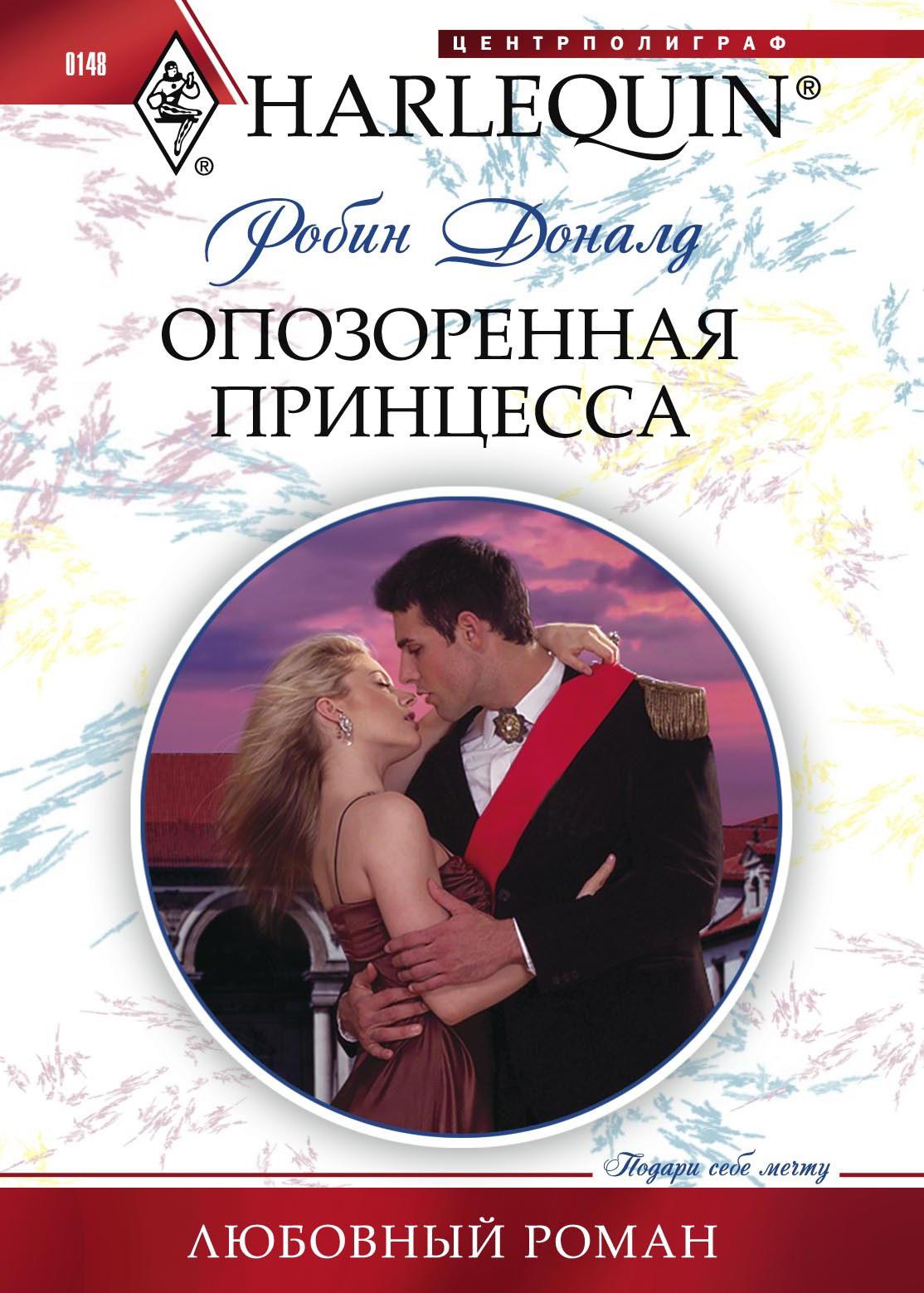 Книга Опозоренная принцесса