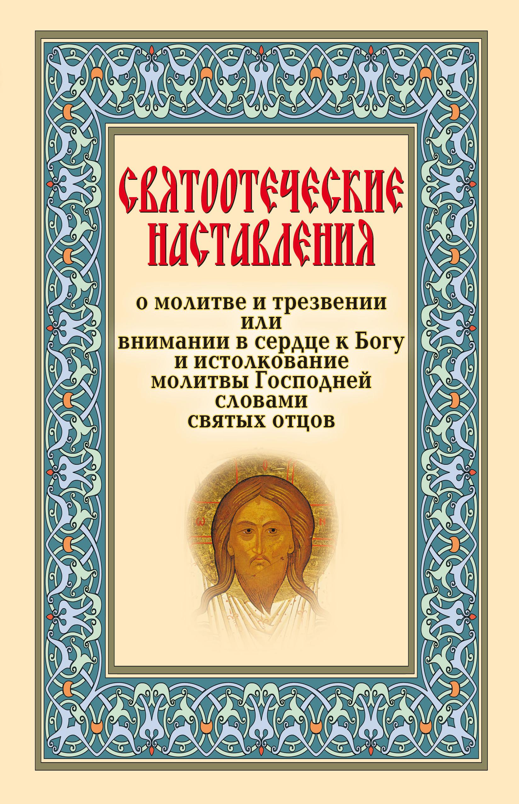 Книга Святоотеческие наставления о молитве и трезвении или внимании в сердце к Богу