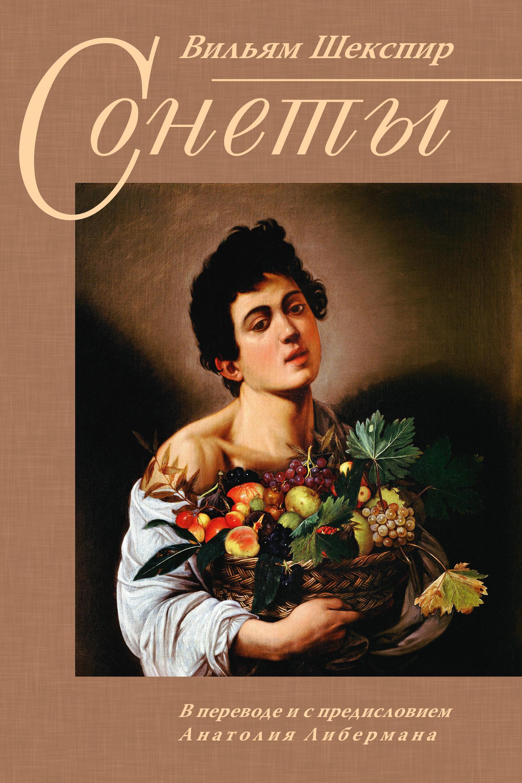 Купить книгу Сонеты, автора Уильяма Шекспира
