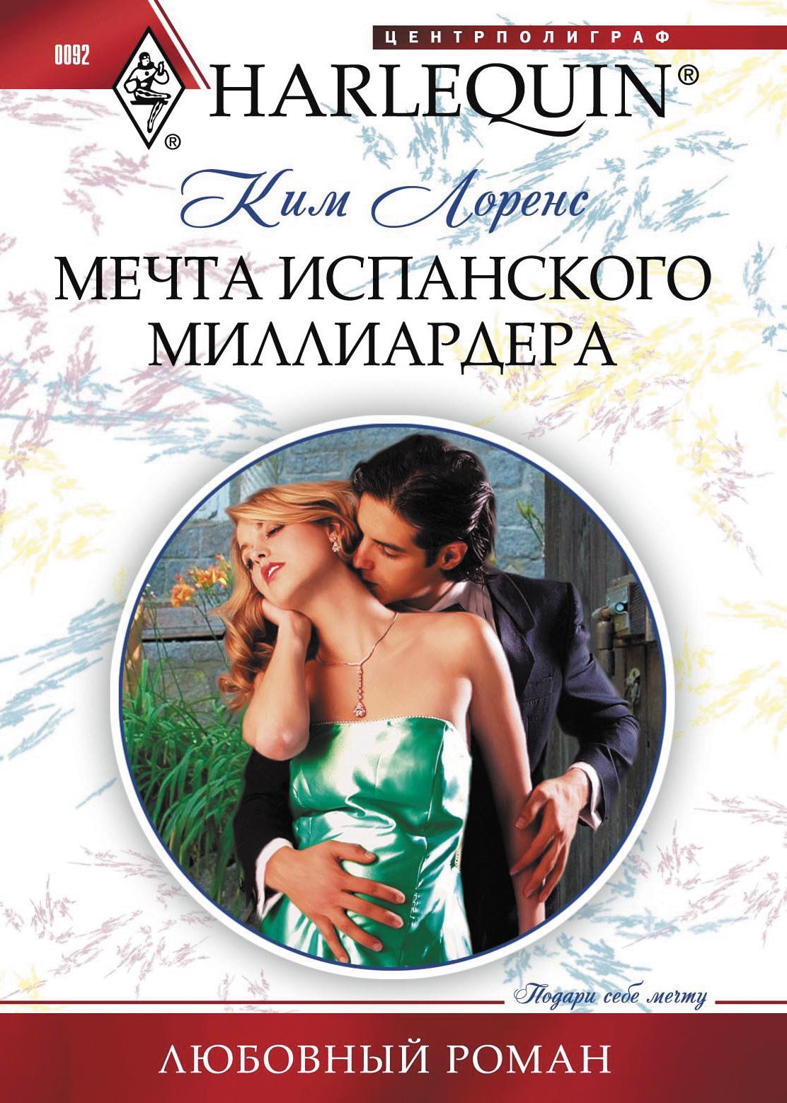 Книга Мечта испанского миллиардера