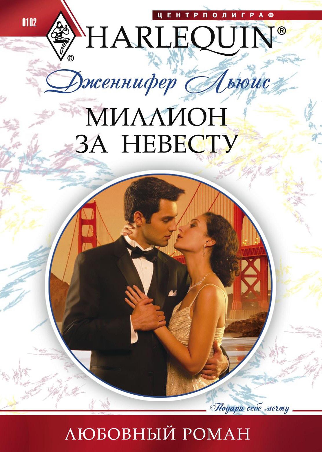 Книга Миллион за невесту
