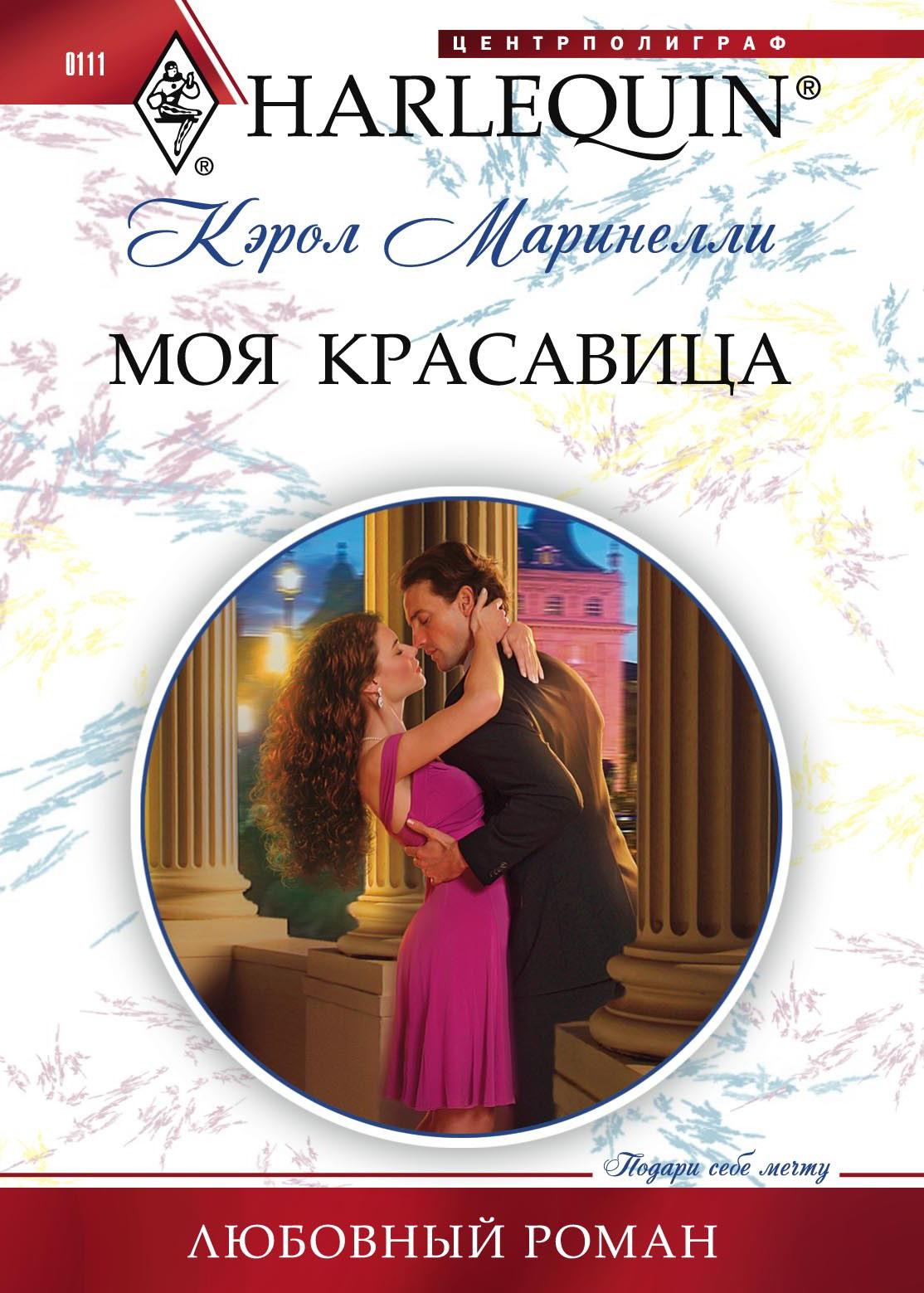 Книга Моя красавица