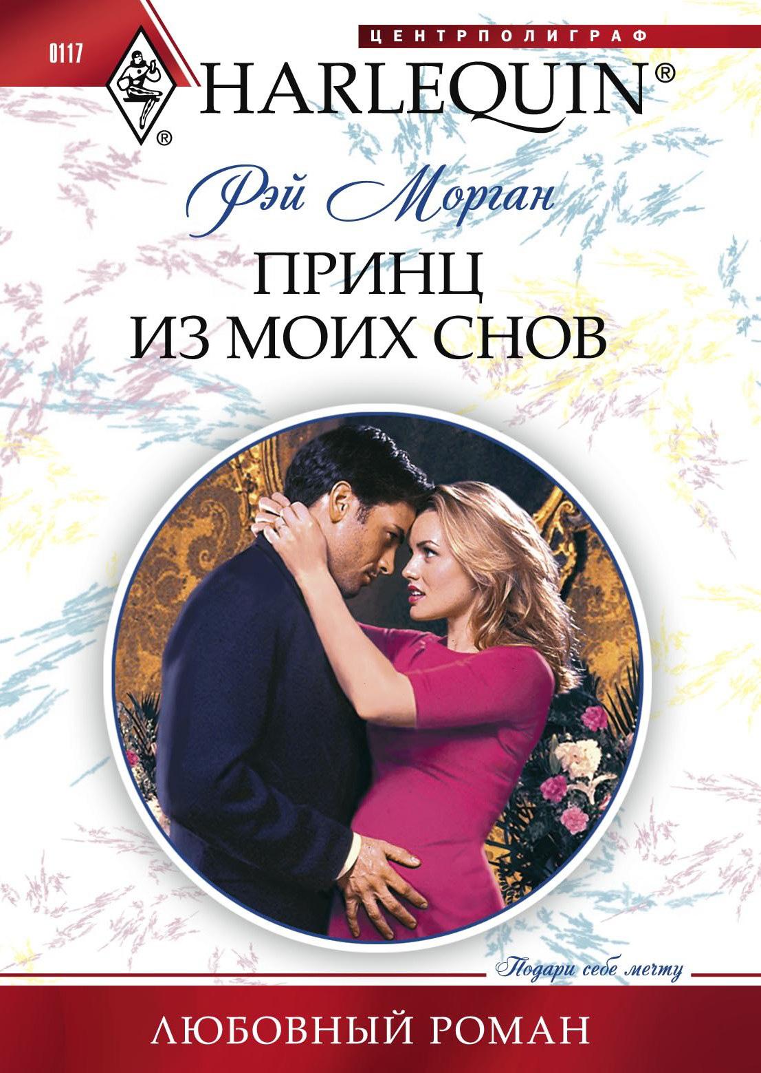 Книга Принц из моих снов