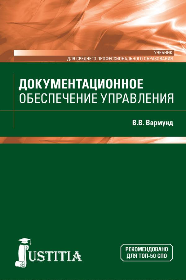 Купить книгу Документационное обеспечение управления, автора