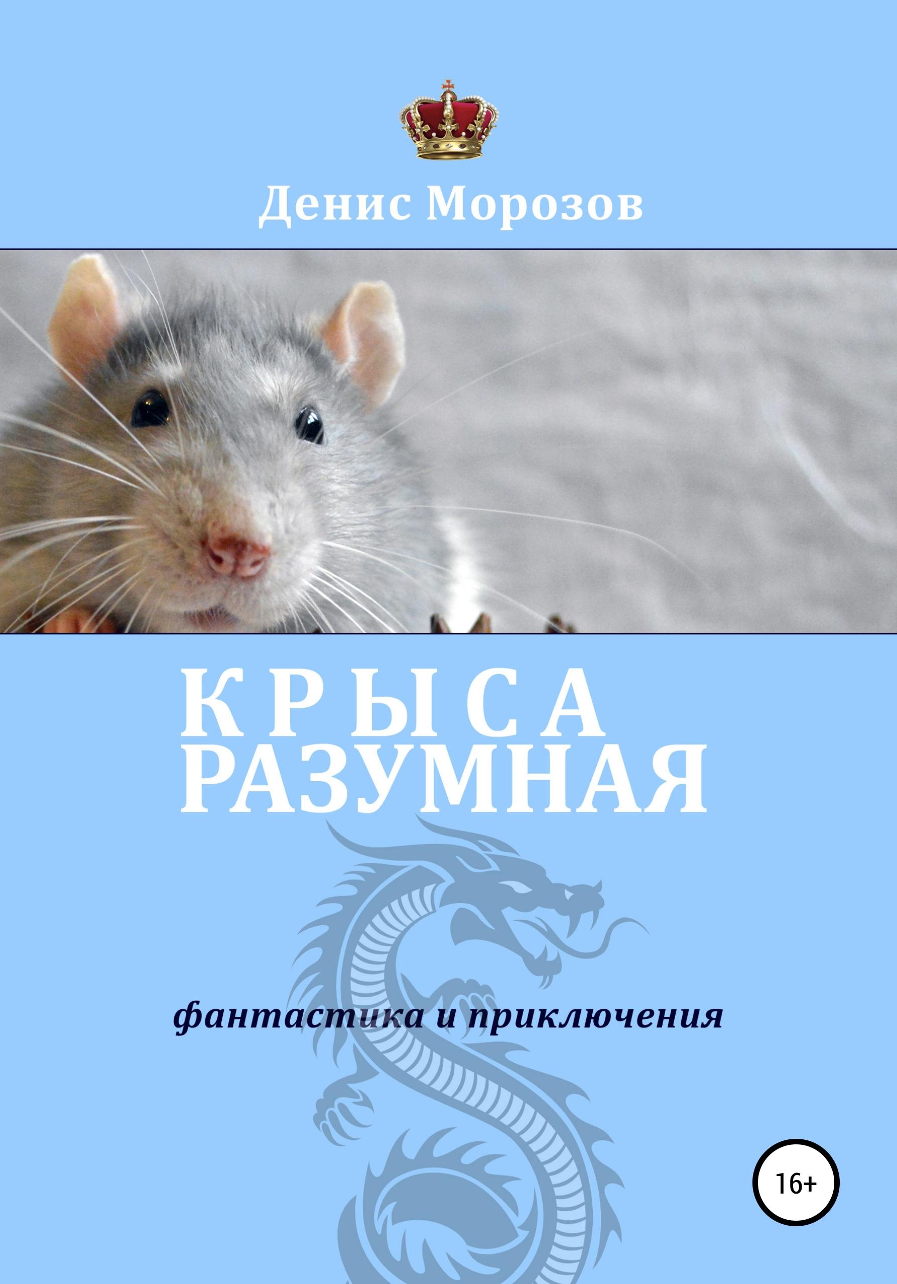 Денис Морозов - Крыса Разумная