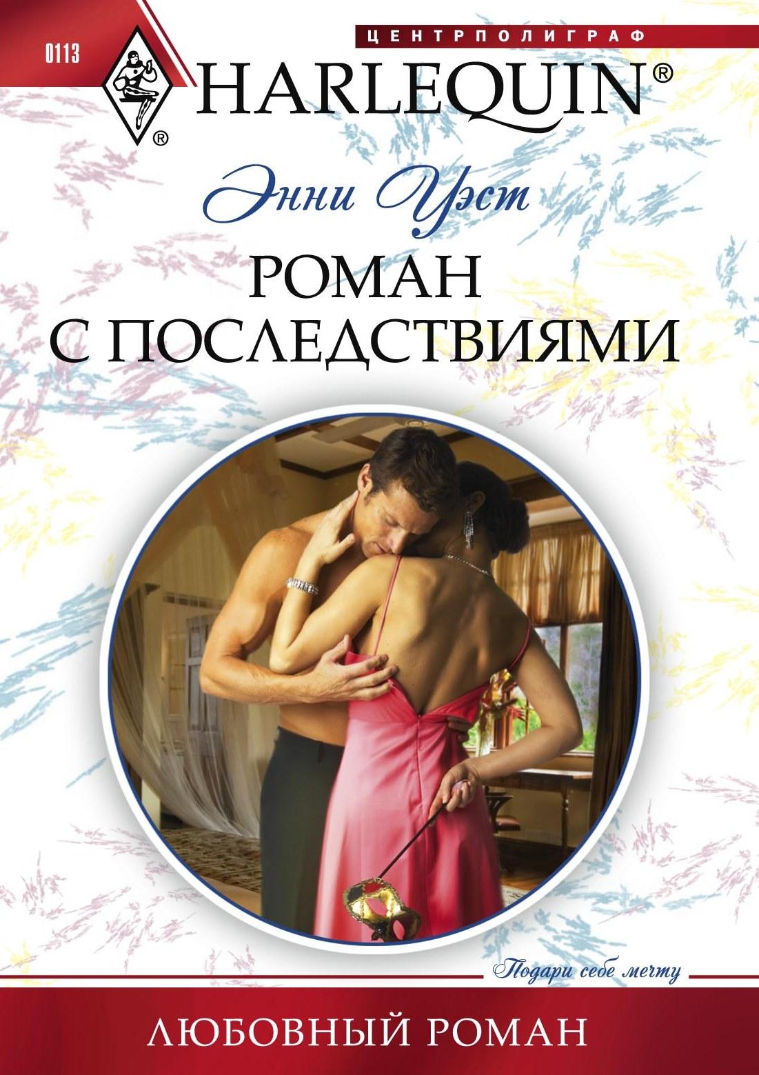 Книга Роман с последствиями