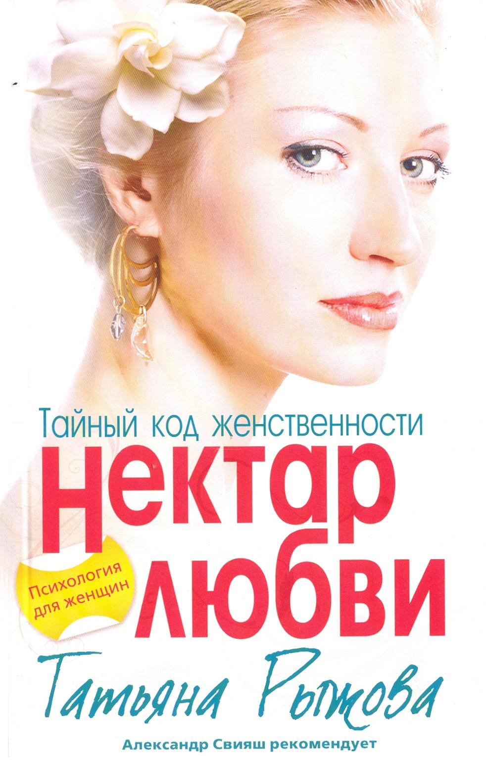 Книга Тайный код женственности. Нектар любви