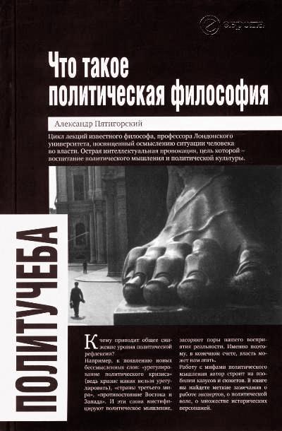 Книга Что такое политическая философия