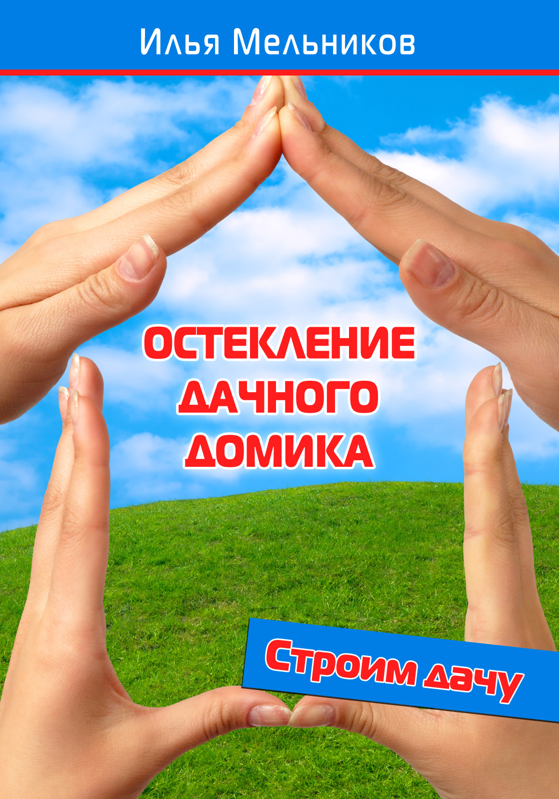 Илья Мельников - Остекление дачного домика