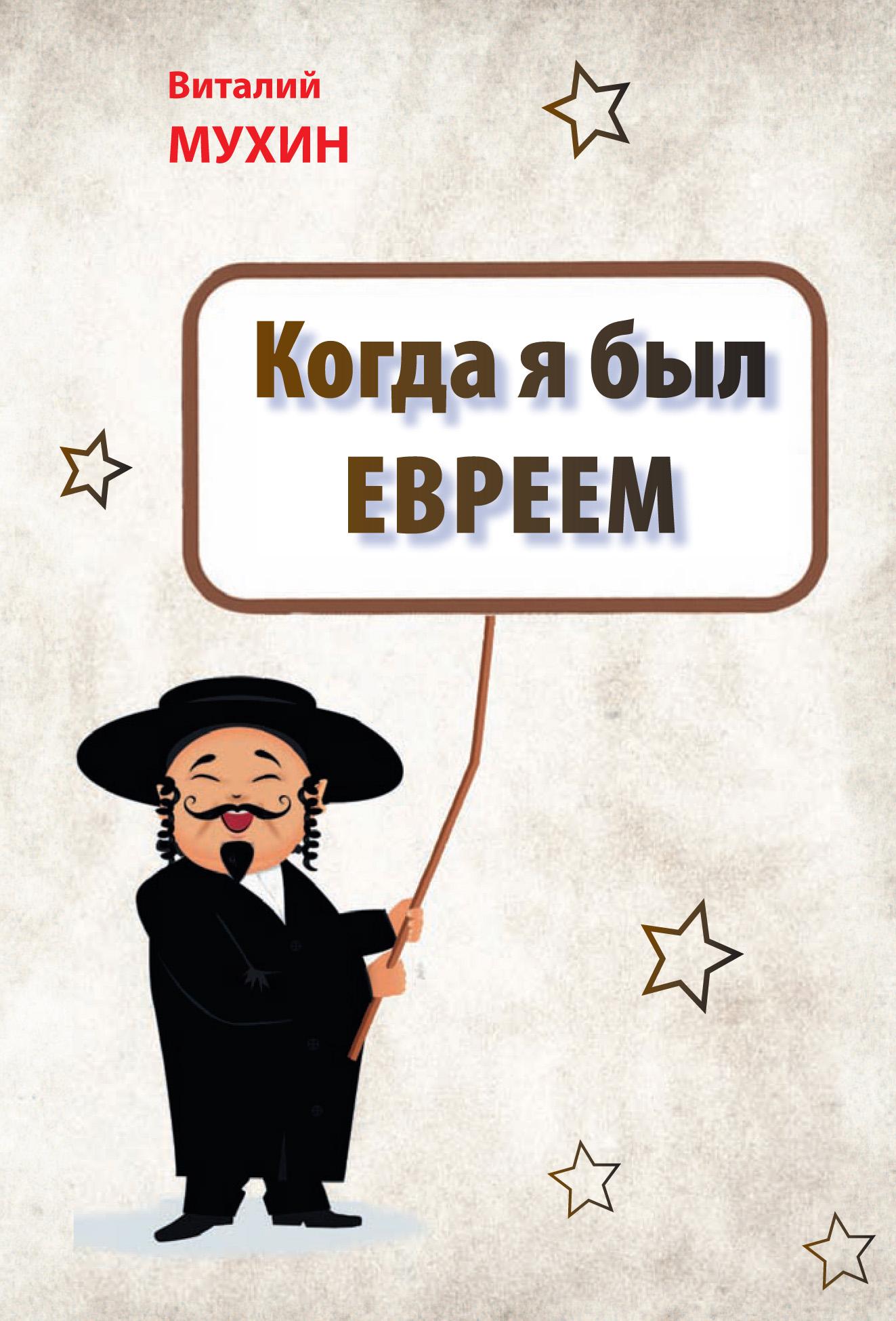Купить книгу Когда я был евреем, автора Виталия Мухина