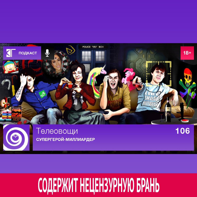 Купить книгу Выпуск 106: Супергерой-миллиардер, автора Михаила Судакова