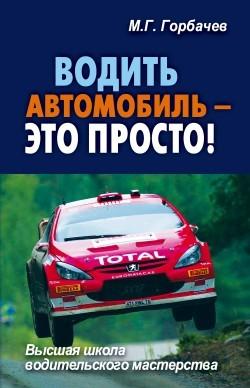 Книга Водить автомобиль – это просто!