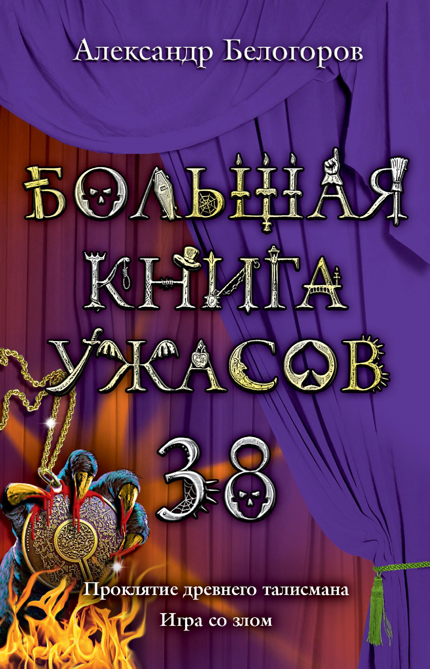 Книга Игра со злом
