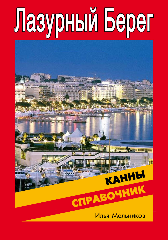 Книга Справочник по Каннам