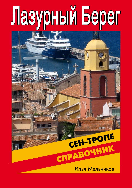 Книга Справочник по Сен-Тропе