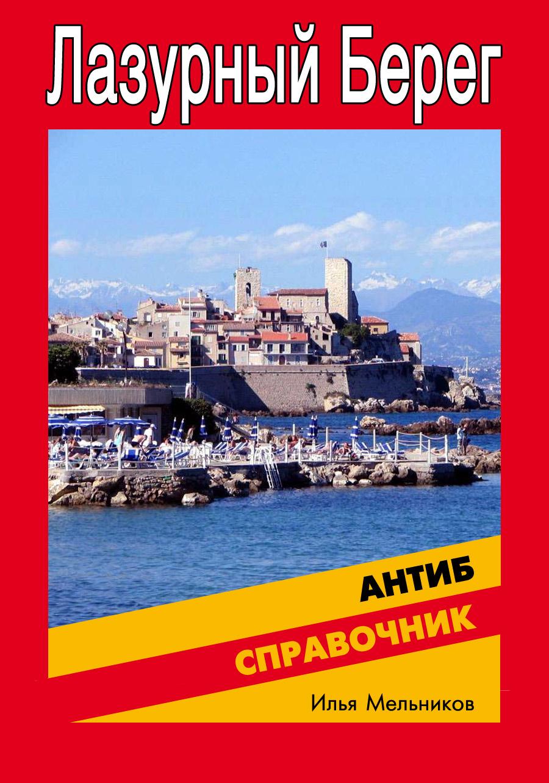 Книга Справочник по Антибу