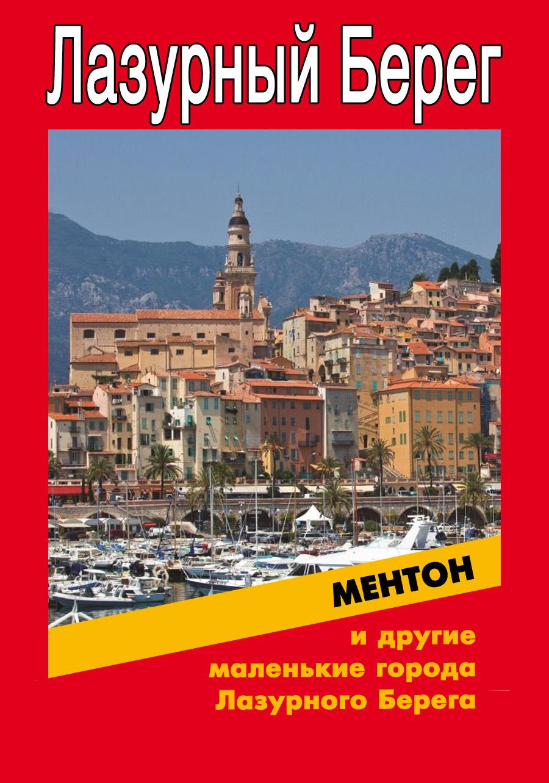 Книга Ментон и другие маленькие города Лазурного Берега
