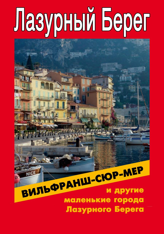 Книга Вильфранш-сюр-Мер и другие маленькие города Лазурного Берега